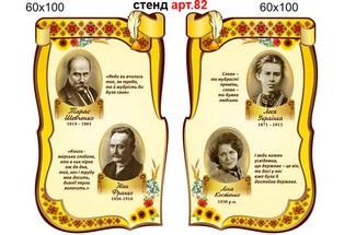 українські письменники стенд, вислів шевченко, вислів костенко, вислів леся українка, вислів франко