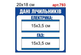 табличка для показаний счетчиков пластиковая с карманами, табличка для даних показань лічильників пластикова