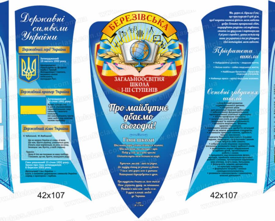 символика украины стенд визитка школы