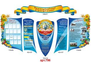 стенд визитка школы, візитівка школи, візитка школи стенд в українському стилі