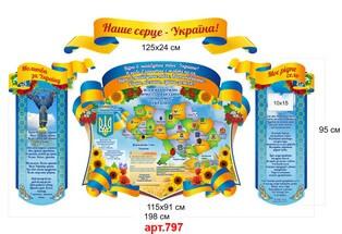 наше серце україна стенд з символікою, символіка україни, молитва за україну стенд