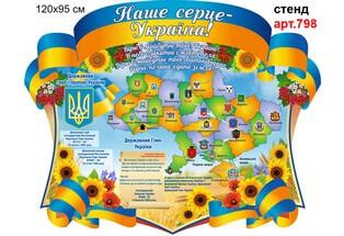 символіка україни стенд зі стрічками соняшниками з картою україни, наше серце україна