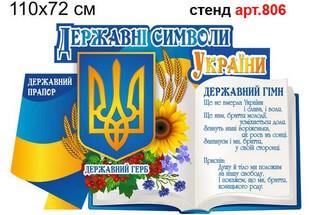 державні символи україни стенд