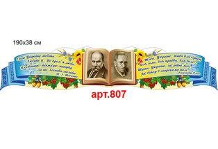 Рушник с цитатой и книгой с портретами №807