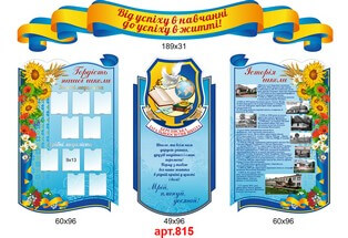стенд-визитка для школы пластиковый с исторической справкой, візитка школи, історія школи стенд