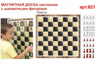Настенная демонстрационная доска для шахмат с комплектом фигур, шахи настінні магнітні