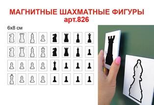 магнітні шахові фігури для демонстраційної дошки, магнитные шахматные фигуры для демонстрационной доски