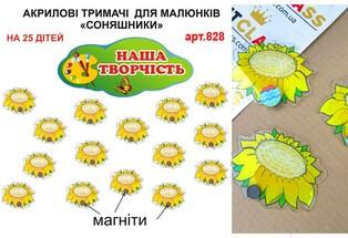 акрилові тримачі для малюнків в групу соняшник з магнітом