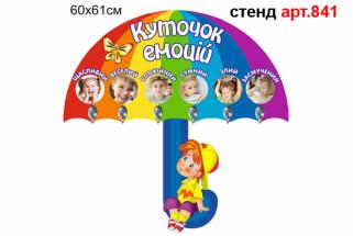 """Куточок настрою у вигляді парасольки з гачками """"Куточок емоцій"""""""