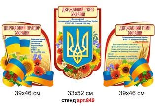 символіка україни стенд з трьох частин, символика украины стенд из трех частей