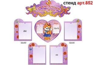 стенд для родителей в группу лисичка сиреневый с сердечком по центру, стенд для батьків в групу лисичка бузкового кольору з сердечком