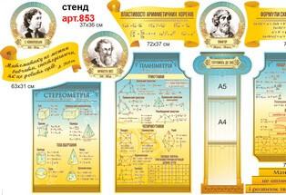 стенд стереометрія, стенд планіметрія, стенд готуємось до зно, вислови з математики, портрети математиків, стенд стереометрия, стенд планиметрия, стенд готовимся к зно, высказывания по математике, портреты математиков