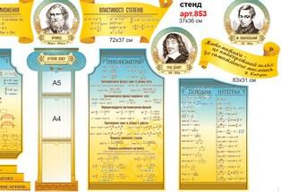стенд з математики тригонометрія, похідна, інтеграл, властивості степенів, вислови з математики, стенд по математике тригонометрия, производная, интеграл, свойства степеней, высказывания по математике,