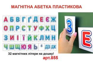 магнитный алфавит карточки пластиковые на магнитах, магнітний алфавіт картки пластикові на магнітах,