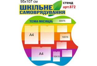 Стенд шкільне самоврядування у вигляді яблука купить