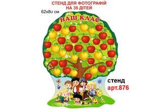 стенд для фотографій в клас нуш у вигляді дерева яблуні