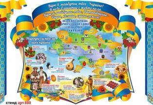 стенд гербы городов и символы украины