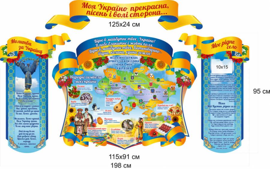 комплект стендов символы украины