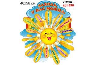 стенд для школы в виде солнышка