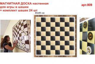 Магнітна шашечна дошка настінна демонстраційна для гри в шашки