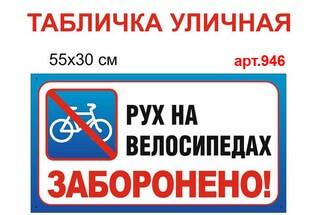 движние на велосипедах запрещено табличка уличная пластиковая