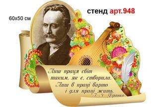 портрет Франка з цитатою з петриківським розписом та кобзою купити