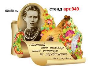 Портет Лесі Українки з висловом на сувої