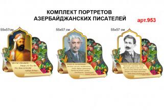 Комплект портретов азербайджанских писателей