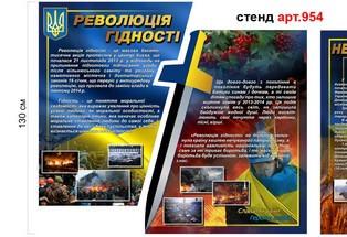 стенд революція гідності, стенд україна в роки евромайдану