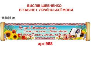вислів Шевченка на сувої - пластиковий фігурний стенд купити