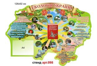 стенд экология украины с карманом