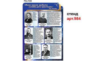 видатні українські фізики стенд плакат коротка біографія