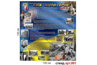 Київ місто герой стенд про 2 світову війну, оформлення кабінету історії
