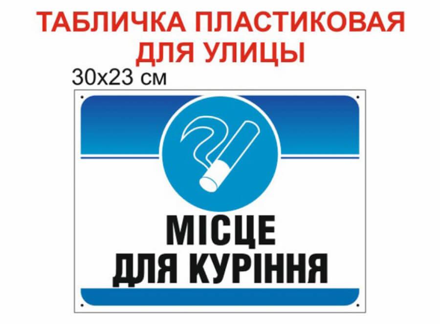 табличка место для курения пластиковая для улицы, знак место для курения