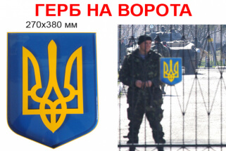 тризуб на ворота герб України для вч