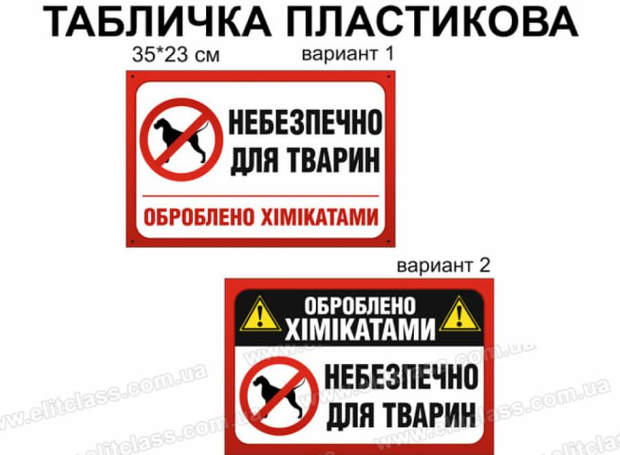 табличка выгул собак запрещен, небезпечно для тварин