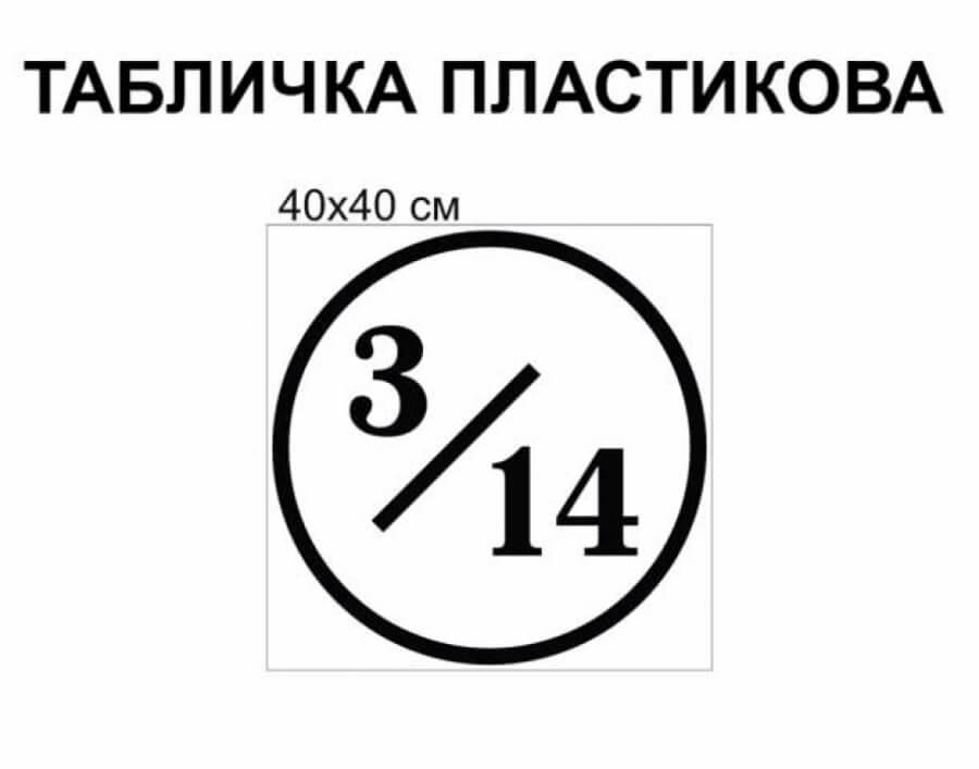 Номер будівлі табличка для вч №999