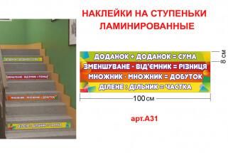 Наклейки на сходи математика для нуш