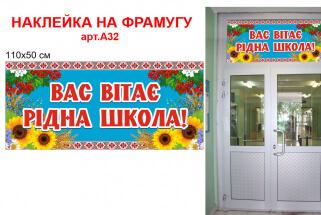 """Наклейка на вхідні двері в школу на вікно """"Вас вітає рідна школа"""""""