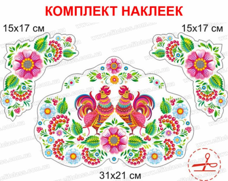 комплект наклейок петриківський розпис півники, наклейки петушки петриковская роспись
