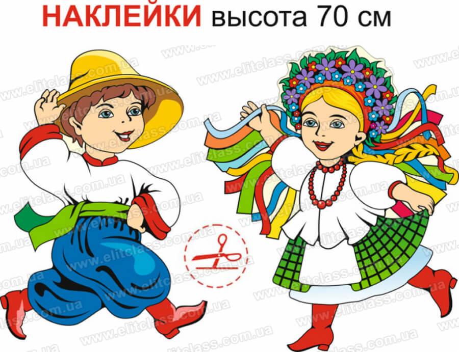 наклейки дети украинцы, діти в українських костюмах
