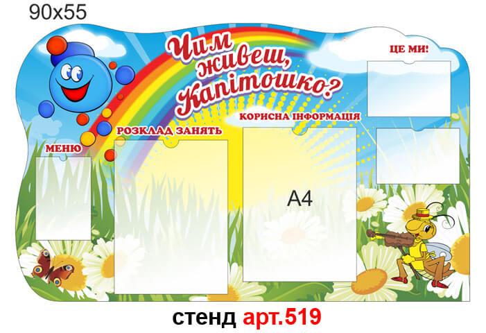 Купити Підставка під ліпку Галявинка (сонечко, капітошка) артикул ... | 480x701