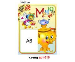 """Меню """"Бджілка з самоваром"""" №10"""