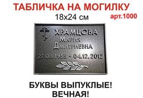Таблички мемориальные №1000