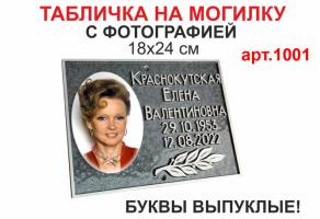 Табличка на могилку №1001