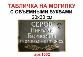 Ритуальні таблички №1002