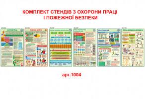 Комплект по охране труда и пожарной безопасности для предприятия №1004
