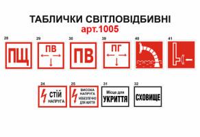 Таблички з пожежної безпеки світловідбиваючі №1005