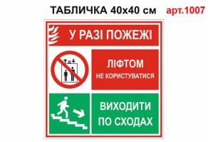 """Табличка """"Пользоваться лифтом запрещено"""" светонакапливающая №1007"""