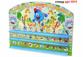 """Стенд для поделок из пластилина """"Капитошка"""" №1011"""